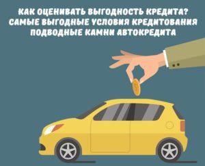Автокредит на выгодных условиях