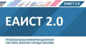 Портал поставщиков ЕАИСТ 2.0: пошаговая инструкция по работе