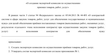 Какой документ можно считать документом о приемке по 44-ФЗ