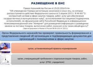 Типичные проблемы ЕИС и сроки их решения