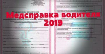 Какой срок действия медсправки на водительское удостоверение в 2019 году