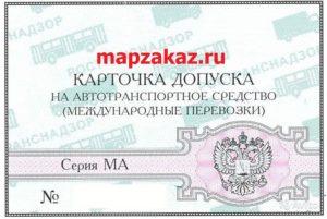 Карта допуска для международных перевозок