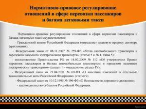 Правила перевозки пассажиров легковым такси