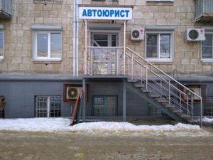 Автоюристы в Волгограде