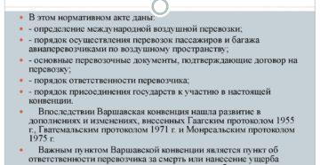 Основные положения Варшавской конвенции о международных воздушных перевозках