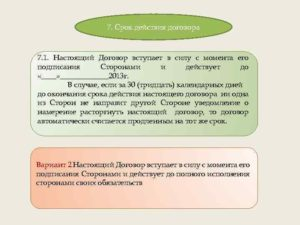 Как правильно указать срок действия договора (контракта)