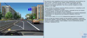 Движение по трамвайным путям в ПДД