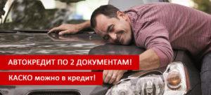 Автокредитование на подержанный автомобиль по 2 документам