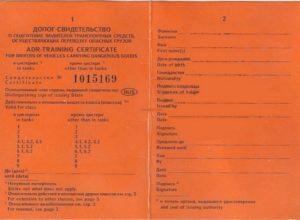 Разрешение для перевозки опасных грузов