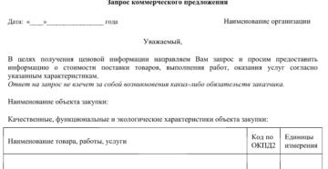 Запрос коммерческих предложений для обоснования НМЦК