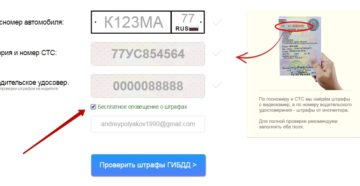 Проверка штрафов ГИБДД по СТС