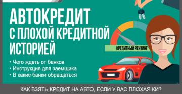 Как получить автокредит на подержанный автомобиль с плохой кредитной историей