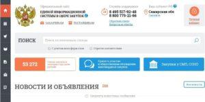 Сайт закупок zakupki.gov.ru для заказчика и поставщика