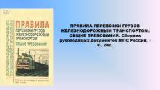 Правила перевозок грузов жд транспортом