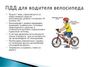 Какие действуют ПДД для велосипедистов