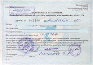 Прохождение нарколога для водительского удостоверения