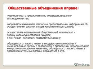 Полнота сведений в проекте контракта: предложения по совершенствованию КС