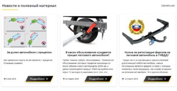 Процедура регистрации автоприцепа для легкового автомобиля в ГИБДД
