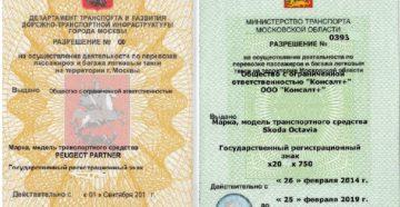 Разрешена ли лицензия на такси без ИП