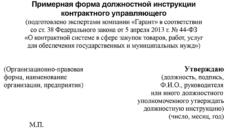 Должностная инструкция контрактного управляющего по 44-ФЗ: образец 2018 года