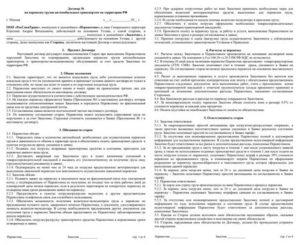 Договор перевозки грузов автотранспортом