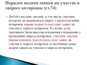 Подача заявок на участие в запросе котировок