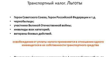 Транспортный налог для служащих Российской армии