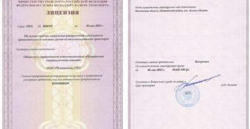 Лицензия для перевозки опасных грузов