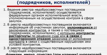 Внесение в реестр недобросовестных поставщиков 44-ФЗ: порядок и информация