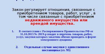 Введение в Закон о контрактной системе.  Основные отличия КС от Закона № 94-ФЗ