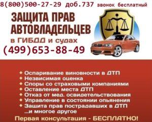 Автоюристы в Перми
