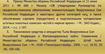 Приказ Министра обороны РФ от 06.07.2012 № 1700
