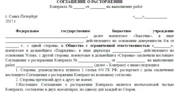 Расторжение контракта по 44-ФЗ по соглашению сторон