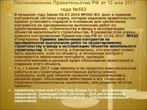Одна закупка на ПИР и СМР: постановление  № 563 от 12.05.2017