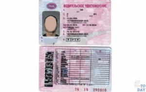 По каким правилам меняется водительское удостоверение в 2019 году