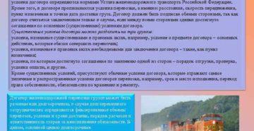 Договор перевозки грузов жд транспортом