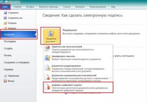 Как подписывать документы электронной подписью