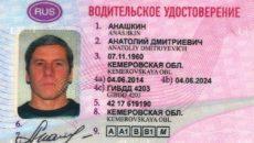 Водительские права на мотоцикл