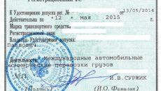 Как оформить лицензию на международные перевозки грузов автотранспортом