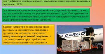 Договор авиаперевозки груза