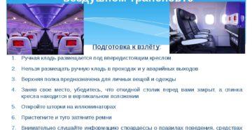 Безопасность пассажиров при воздушных перевозках