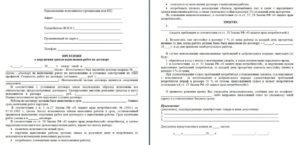 Претензия подрядчику о нарушении сроков выполнения работ 44-ФЗ: образец