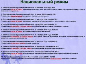 Новый запрет в госзакупках: постановление от 14.01.2017 № 9