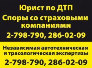 Автоюрист в Красноярске