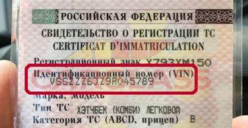 Как узнать номер СТС по вин коду автомобиля