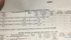 Уплата транспортного налога на квадроцикл