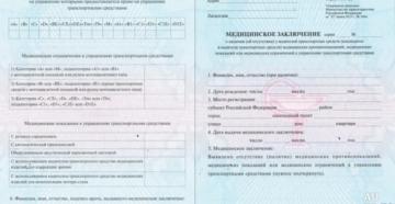 Получение справки для замены водительского удостоверения в 2019 году