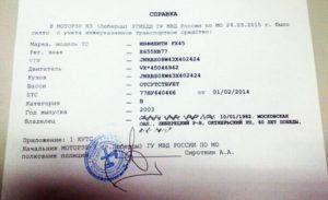 Оформление сертификата об утилизации автомобиля