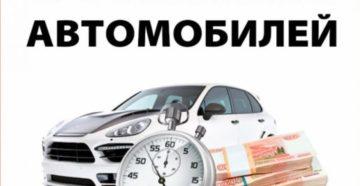 Где взять займ под залог авто в СПб круглосуточно