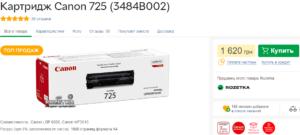 Закупка картриджей для принтеров по 44-ФЗ